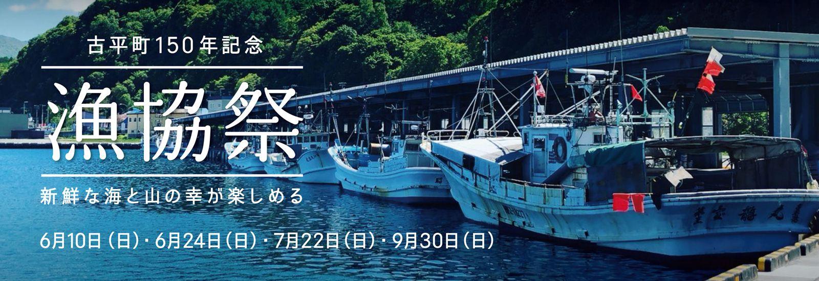 漁協祭〜新鮮な海と山の幸が楽しめる