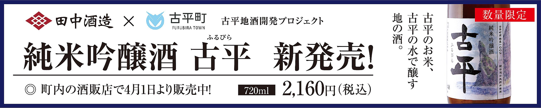 純米吟醸酒 古平 新発売!